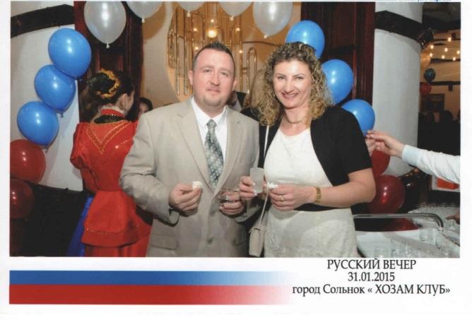 Русский вечер в Сольноке